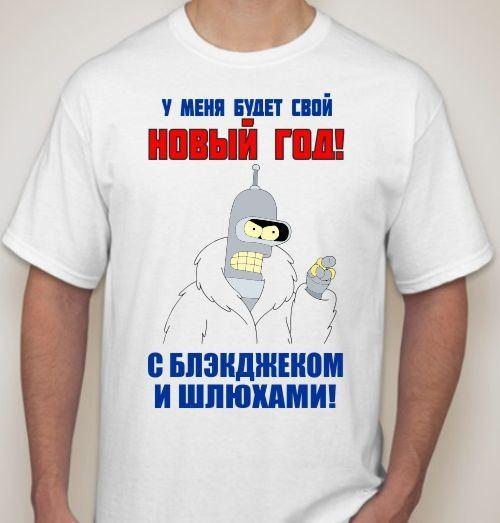 Мужская футболка У меня будет свой новый год