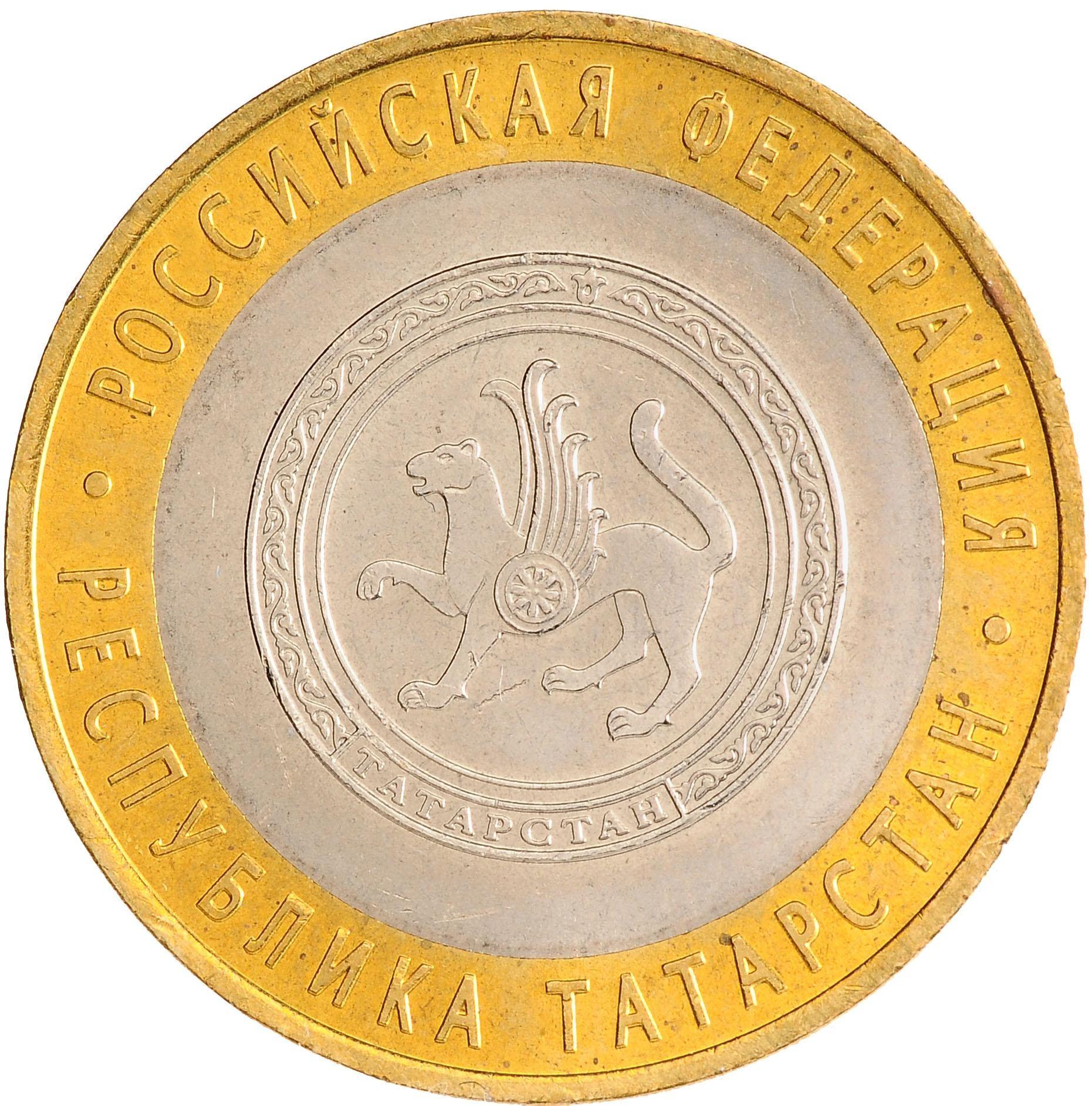 Мешковая монета 10 рублей 2005 СПМД Республика Татарстан