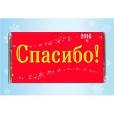 Именная шоколадная открытка «Спасибо» №2