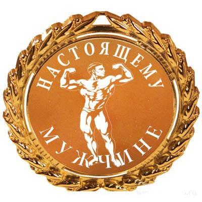 Медаль Настоящий мужчина