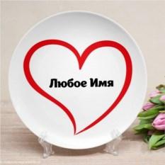 Именная тарелка Сердце из лент