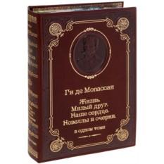 Книга Ги де Мопассан. Жизнь. Милый друг. Наше сердце. Новеллы и очерки