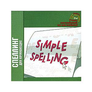 «Спеллинг для начинающих. Учим английский по-английски!»