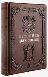 Книга Летопись двух столиц (в шкатулке)