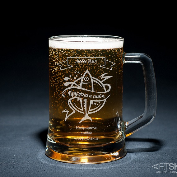 Пивная кружка К пиву с гравировкой