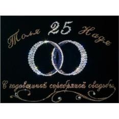 Картина с кристаллами Swarovski Годовщина свадьбы. 25 лет