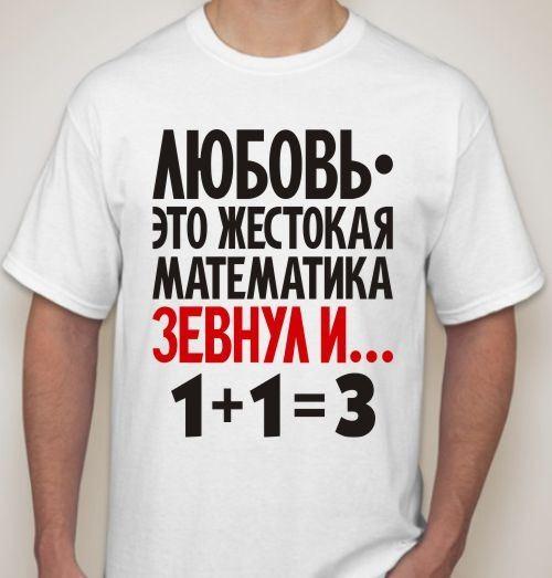 Мужская футболка Любовь - это математика