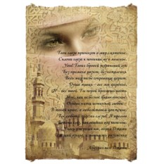 Для самой любимой - стихи Абдурахмана Джани на пергаменте