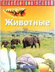Энциклопедия «Калейдоскоп знаний. Животные»