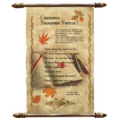 Поздравление в стихах для учителя на папирусе, багет