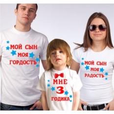 Семейные футболки Мне 3 годика
