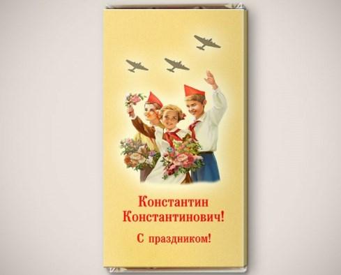 Именная шоколадная открытка «Три пионера»