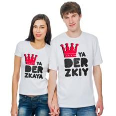 Парные футболки Ya derzkaya, derzkiy