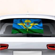 Наклейка для заднего стекла авто ВДВ