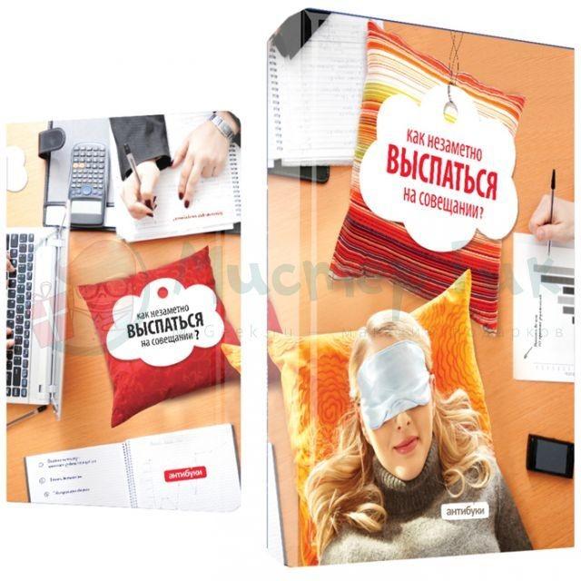 Обложка-антибук Как незаметно выспаться на совещании