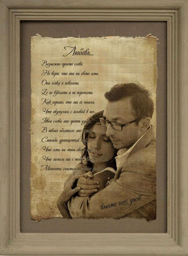 стихотворение любимому на годовщину знакомства