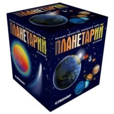 Ночник- проектор звездного неба Планеты