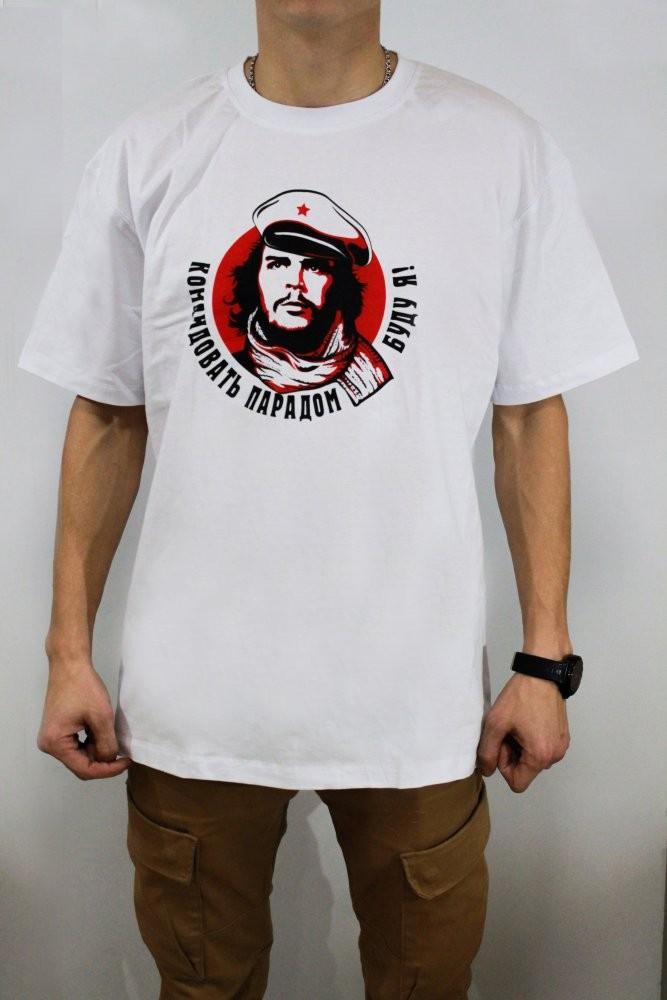 Мужская футболка Командовать парадом буду я