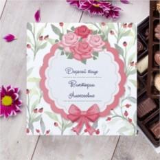 Бельгийский шоколад в подарочной упаковке Для дорогой тёщи