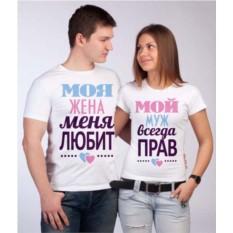 Парные футболки Моя жена любит меня/Мой муж всегда прав