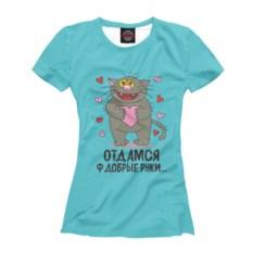 Женская футболка День влюбленных. Отдамся в добрые руки