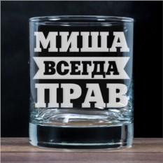 Бокал для виски Всегда прав