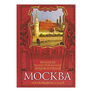 Москва. Большая иллюстрированная энциклопедия