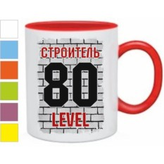 Кружка Строитель 80 level