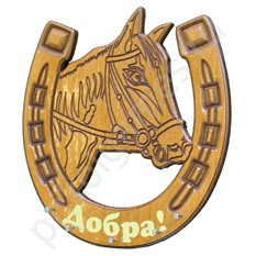 Ключница настенная Подкова с конем: Добра!