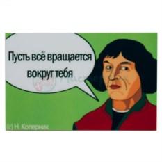 Магнит Коперник. Пусть все вращается вокруг тебя