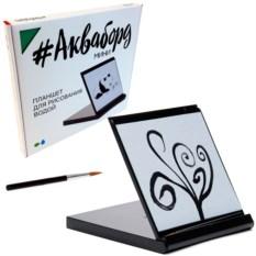 Планшет для рисования водой «Акваборд»