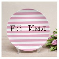 Тарелка Pink Stripes