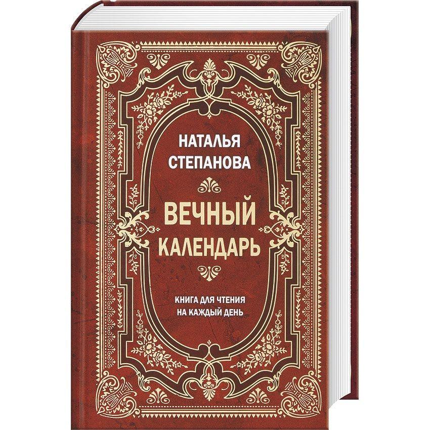 Книга Вечный календарь