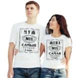 Парные футболки Самые лучшие в мире муж и жена