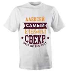 Именная мужская футболка «Самый клевый свекр»