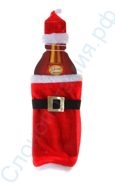 Чехол одежда на бутылку Дед Мороз