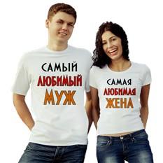 Парные футболки Самый любимый муж / Самая любимая жена