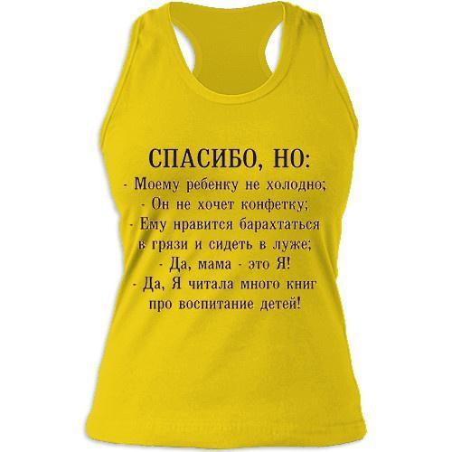 Женская футболка Да, Мама – это я!