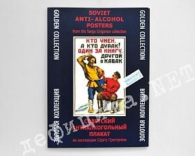 Набор «Советский антиалкогольный плакат»