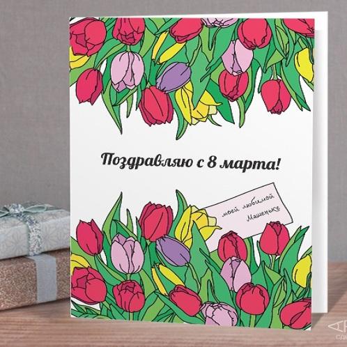 Именная открытка Весеннее поздравление