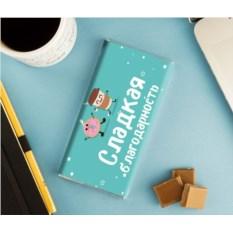 Именная шоколадка «Вкусная благодарность»