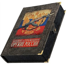 Книга в коробе Боевое и служебное оружие России Шунков В.