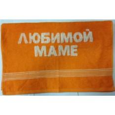 Полотенце Любимой маме