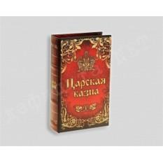 Книга-сейф «Царская казна»