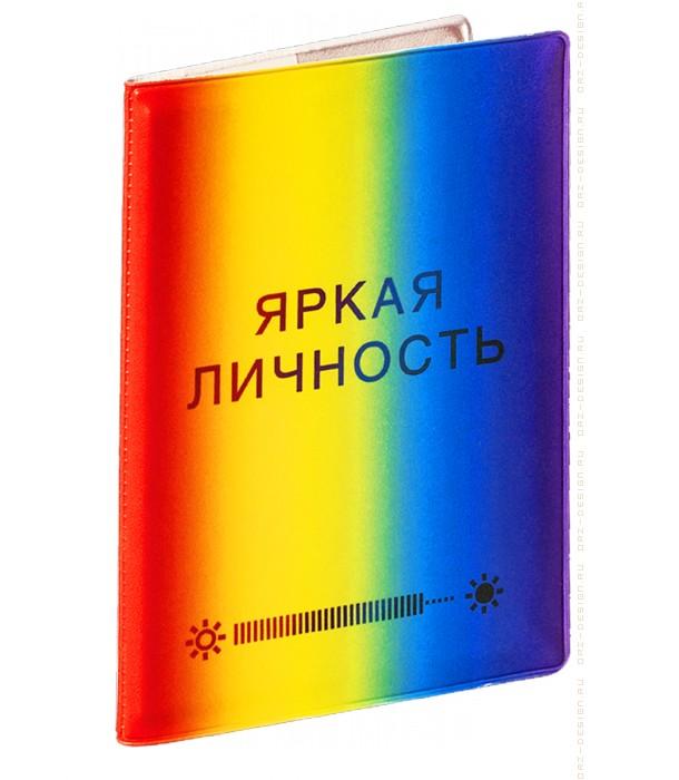 Обложка на паспорт Яркая личность