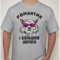 Мужская футболка Романтик с большой дороги