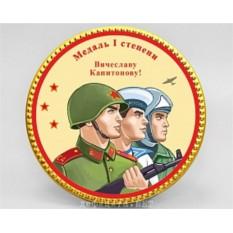 Именная шоколадная медаль «На службе Отечеству!»