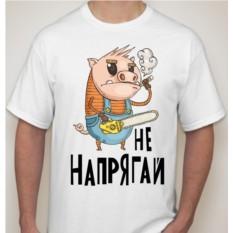 Мужская футболка Не напрягай!