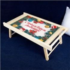 Столик для завтрака С Новым Годом, любимая