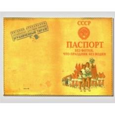Обложка для паспорта «Без фотки»